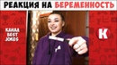 Реакция на беременность Ника Вайпер dolinovmax Новые инстаграм вайны Лучшие ИнстаВайны