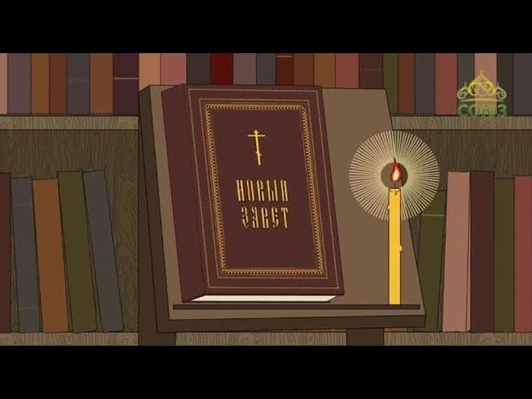 Православный словарь От 17 июня Новый Завет