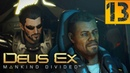 Deus Ex Mankind Divided Прохождение Часть 13 Настоящий Deus Ex Призрак