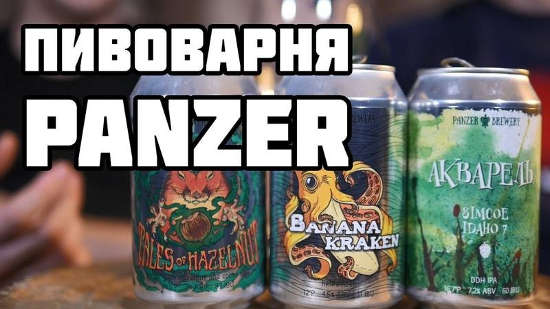 Пивной обзор пивоварня PANZER.