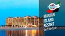 Отель Марджан Айлэнд Резорт 5* Рас аль Хайма Marjan Island Resort 5* Рекламный тур География