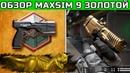 ОБЗОР MAXIM 9 В ВАРФЕЙС ☞ ЗОЛОТОЙ МАКСИМ 9 В WARFACE ☞ ОБНОВЛЕНИЕ ПТС