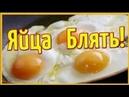 Яйца,БЛЯ ТЬ (ПАРОДИЯ НА GnysBoy)
