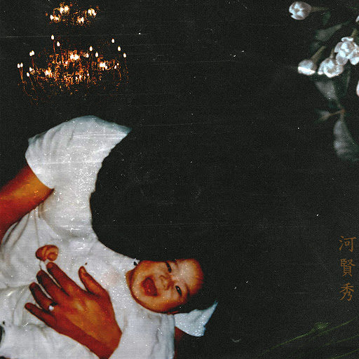 I альбом You (To Father) [feat. Owen Ovadoz]