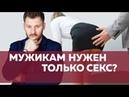 МУЖЧИНАМ НУЖЕН ТОЛЬКО СЕКС ? Психология отношений мужчины и женщины