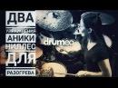 Drum Lessons Drumeo Два упражнения Аники Ниллес для разогрева BKR