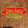 Большой Ресторан «Баден-Баден»