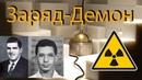 ЗАРЯД-ДЕМОН ДЕМОНИЧЕСКОЕ ЯДРО, ЯДЕРНЫЙ ИНЦИДЕНТ
