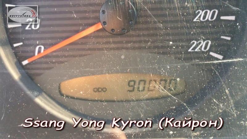 Корректировка пробега Ssang Yong Kyron (скрутить пробег Кайрон)