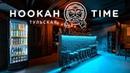 Кальянная Hookah Time Тульская - Обзор