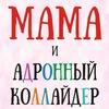 Творческий клуб «Мама и адронный коллайдер»