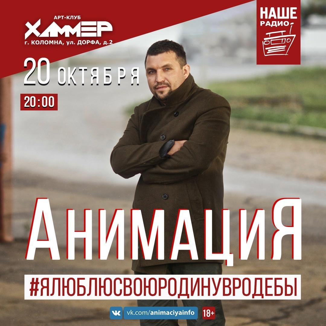 Афиша Коломна 20.10 // АнимациЯ // ХАММЕР Коломна