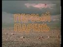 Первый Парень. Фильм 1986г.Драма