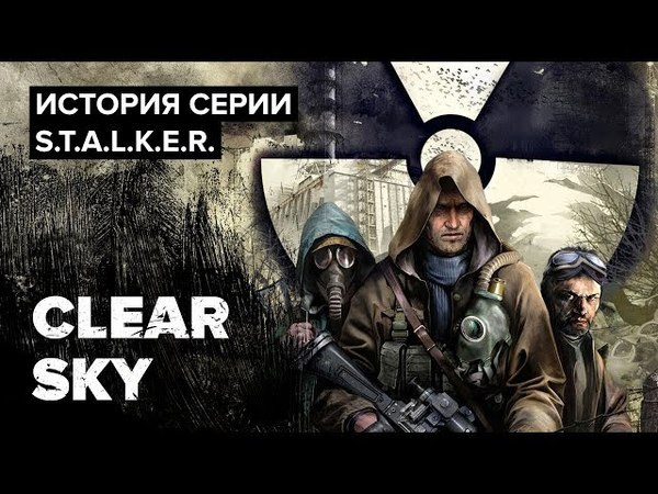 История серии S T A L K E R Clear Sky
