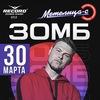 ЗОМБ/КРК Метелица-С/Самара