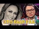 У Юлии Началовой был рак, рассказал телеведущий Георгий Иващенко