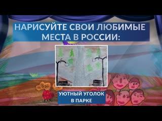 День России - выставка «Моя Россия»