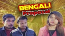 Bengali Proposal | Bangla Funny video 2019 | Ajaira Proposal | Towhid Hasan | New Funny 2019
