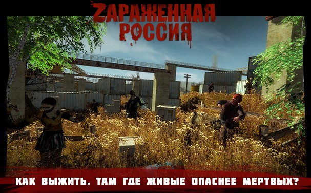 Зараженная Россия Скачать Игру - фото 2
