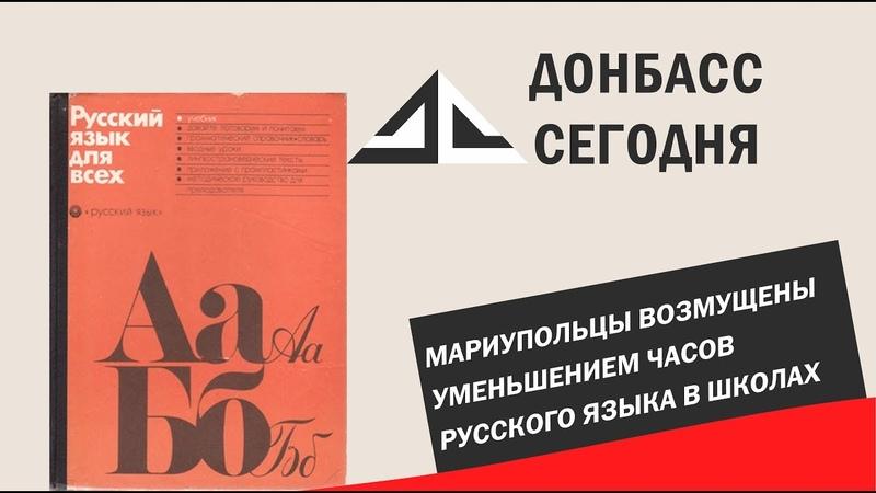Мариупольцы возмущены уменьшением часов русского языка в школах