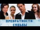 Превратности судьбы. Мелодрама 2008. Россия. Фильм.