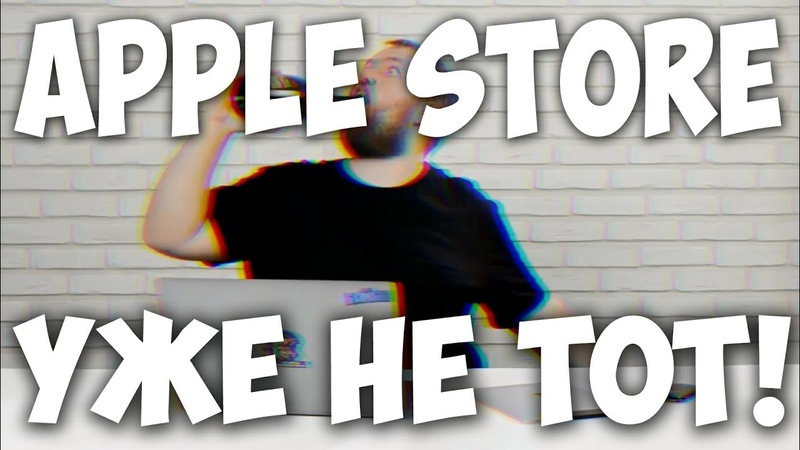 APPLE STORE УЖЕ НЕ ТОТ! (feat. Wylsacom)