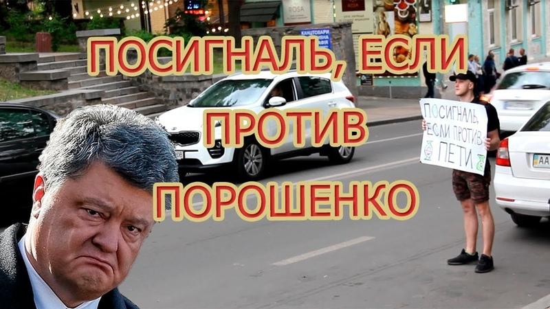 ПОСИГНАЛЬ, ЕСЛИ ПРОТИВ ПОРОШЕНКО Украина, Киев. (Социальный Эксперимент)