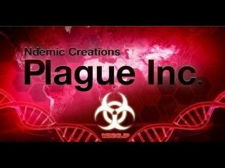 Симулятор смертельного вируса часть 4