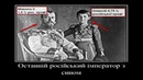 Російські царі - німці! Русские цари-немцы!