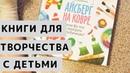 Книги для Творчества с Малышами: Рисование, Лепка, Игры, Эксперименты. Наши Обзоры и Рекомендации