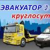 Эвакуатор в Калининграде т. 700-700