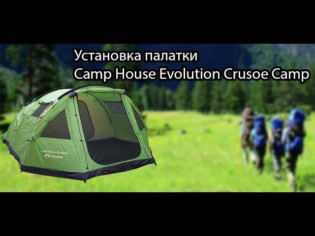 Установка палатки Camp House Evolution Crusoe Camp