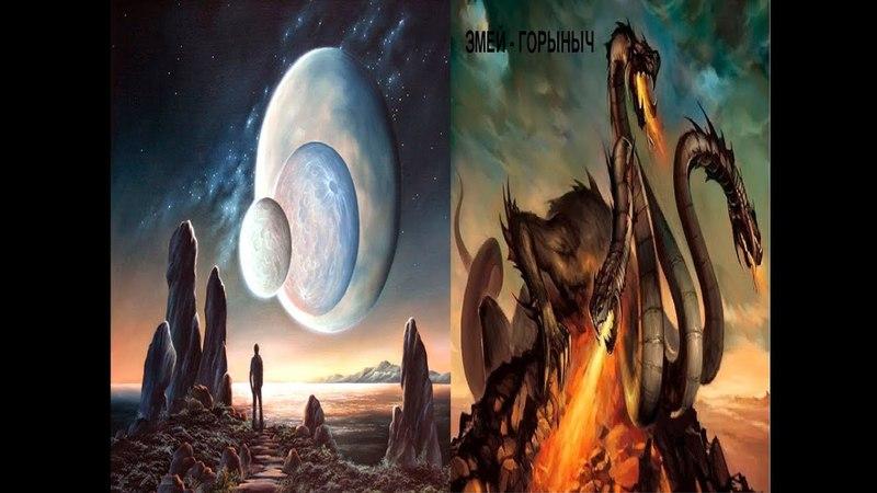Три Луны Земли. Возрождение легенды Змея Горыныча Документальный фильм интересные факты