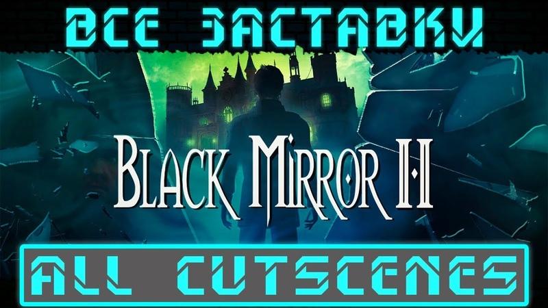 Чёрное Зеркало 2 - Все заставки
