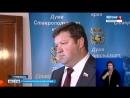 Краевые депутаты внесли поправки сразу в пять законопроектов Автор Шамиль Байтоков