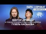 Виктор Дробыш и финалисты «Новой Фабрики звезд» в шоу Пара Напрокат