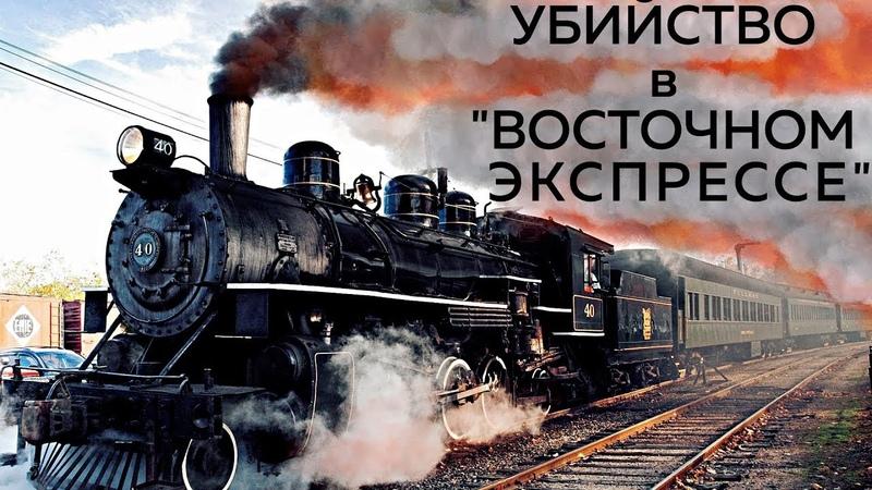 Самое загадочное убийство в поезде…Книга Агаты Кристи. В главной роли - Эркюль Пуаро.