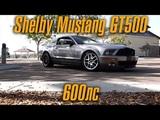 600-сильный Shelby Mustang GT500. С него началась гонка вооружений [BMIRussian]
