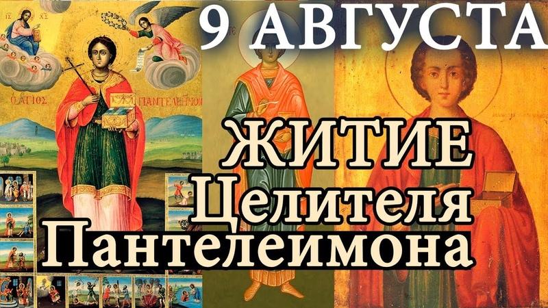 Житие Целителя Пантелеимона великомученика