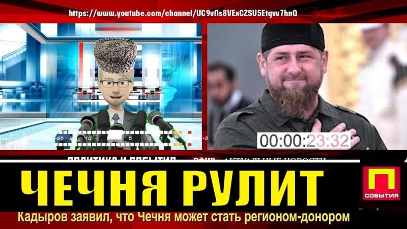 Кадыров заявил, что Чечня может стать регионом донором