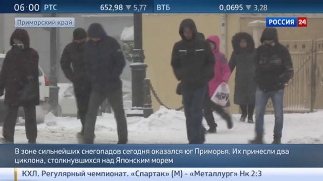 Новости на Россия 24 • Из-за снежной бури в ряде школ Приморья отменены занятия