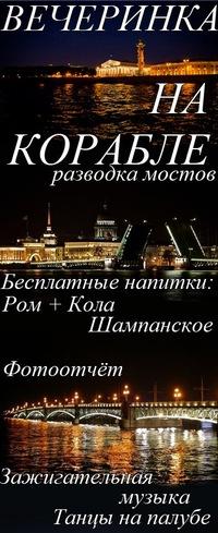 21 июня - Гидровояж - Вечеринка на корабле