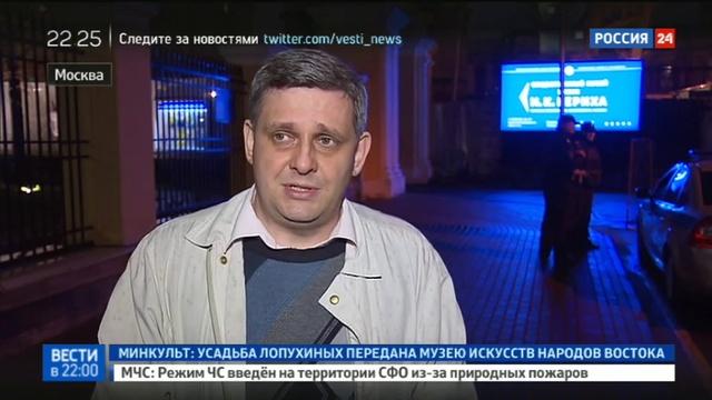 Новости на Россия 24 • Усадьба Лопухиных передана Музею Востока