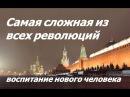 СССР ☭ Самая сложная из всех революций ☆ Воспитание нового человека ☭ Социализм ☆ Обществоведение