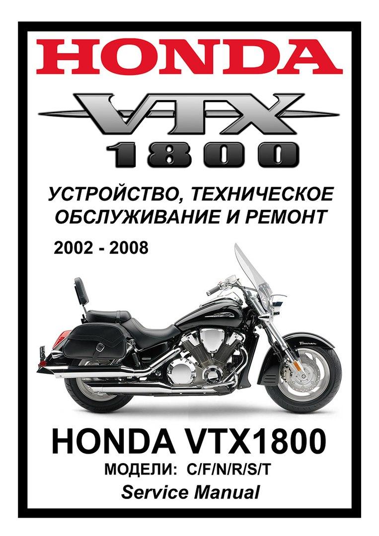 Сервис мануал Honda VTX1800 ...