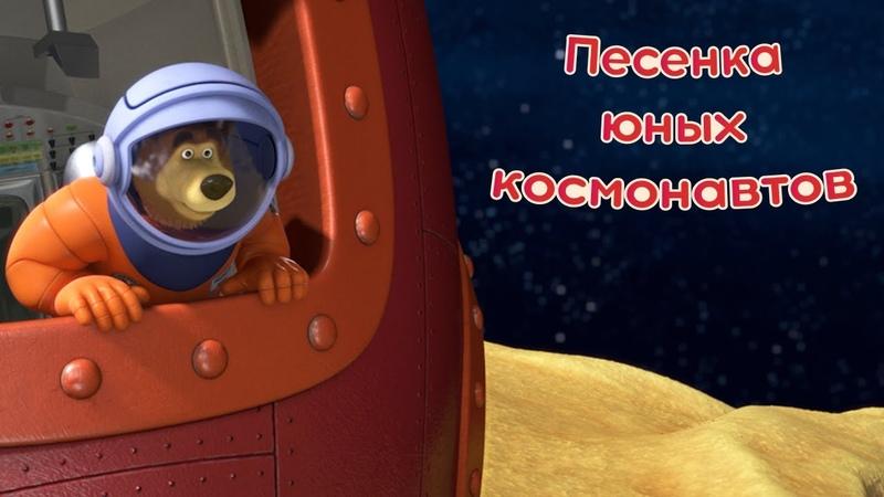Маша и Медведь Песенка юных космонавтов 🌍 Звезда с неба