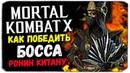 ИГРАЕМ В МОРТАЛ С ВЕБКОЙ - ХИТРОПОПАЯ РОНИН КИТАНА - Mortal Kombat X Mobile