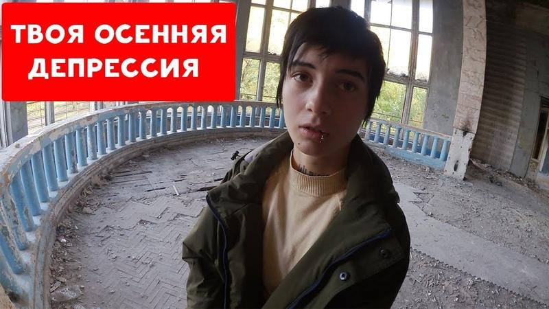 ТВОЯ ОСЕННЯЯ ДЕПРЕССИЯ ХИККАН №1