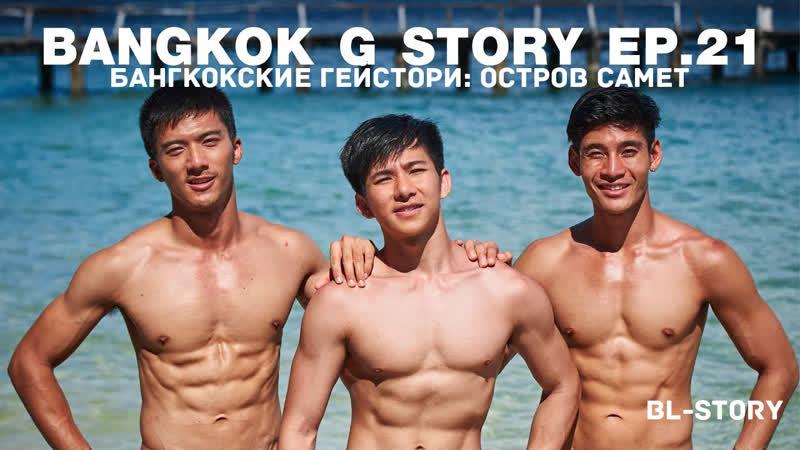 Бангкокские гейстори Bangkok G Story - 21 Эпизод Остров Самет Часть 1 (русские субтитры)