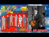 ДОРОГА В ОБЛАКА - БРАВО - ВАЛЕРИЙ СЮТКИН (аккорды на гитаре) Играй, как Бенедикт! В ...